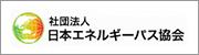 日本エネルギーパス協会