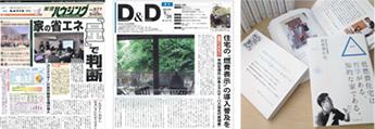 早田宏徳の出版物