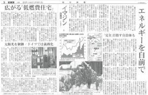 毎日新聞(広がる低燃費住宅)